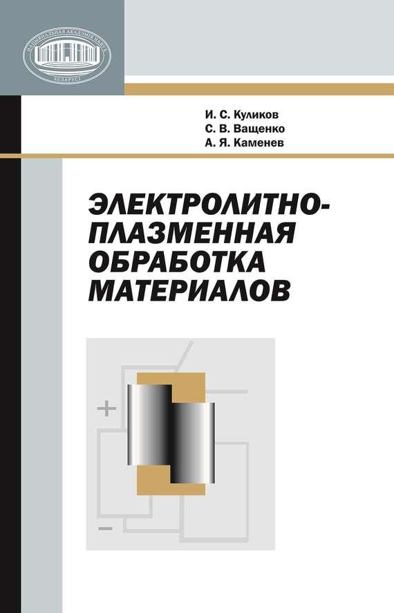 бесплатно книгу И. С. Куликов скачать с сайта