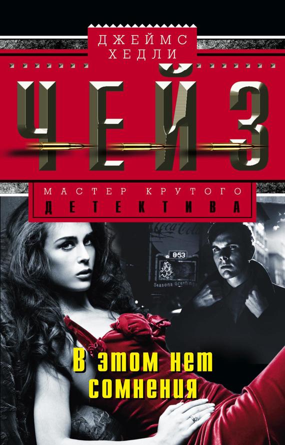 В этом нет сомнения LitRes.ru 49.000