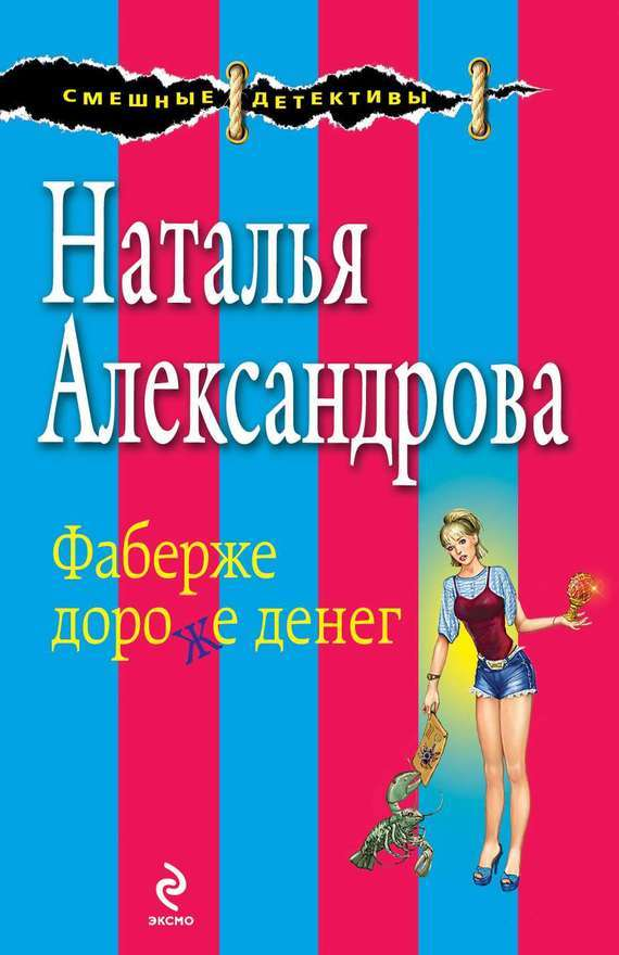 Обложка книги Фаберже дороже денег, автор Александрова, Наталья