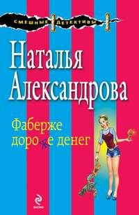 Александрова, Наталья  - Фаберже дороже денег