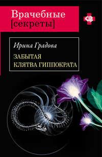 Градова, Ирина  - Забытая клятва Гиппократа