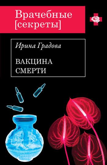 Ирина Градова Вакцина смерти