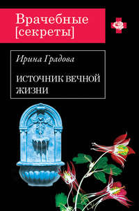 Градова, Ирина  - Источник вечной жизни