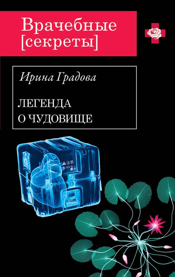 бесплатно Ирина Градова Скачать Вскрытие покажет