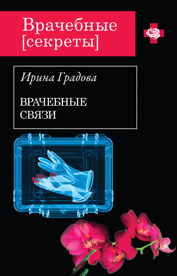 Ирина Градова Врачебные связи анатолий ярмолюк поспорил ангел с демоном