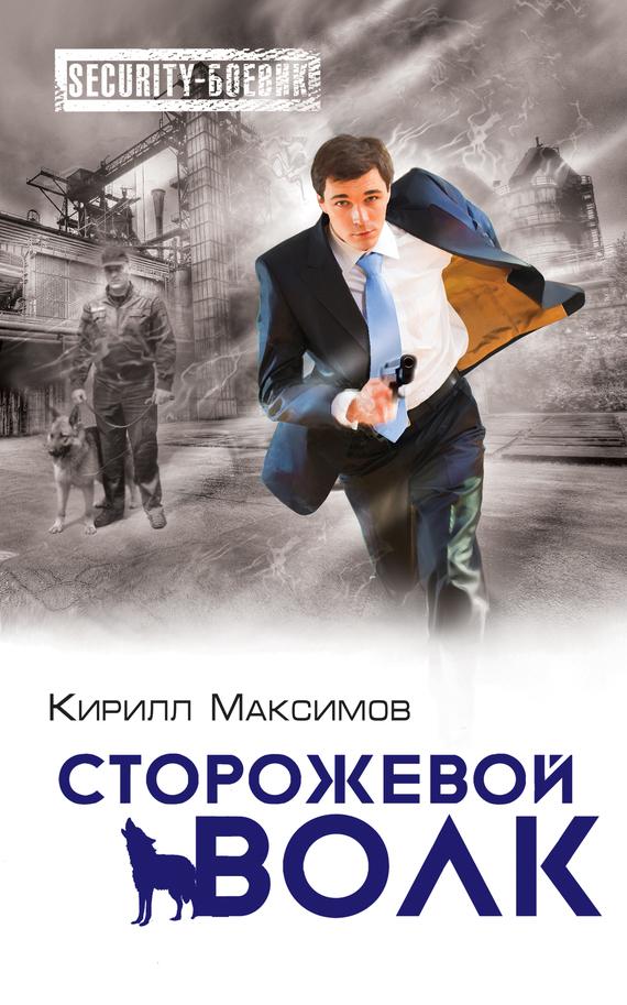 Скачать Сторожевой волк бесплатно Кирилл Максимов