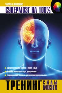 - Тренинг силы мозга