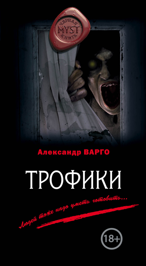 Александр Варго Трофики