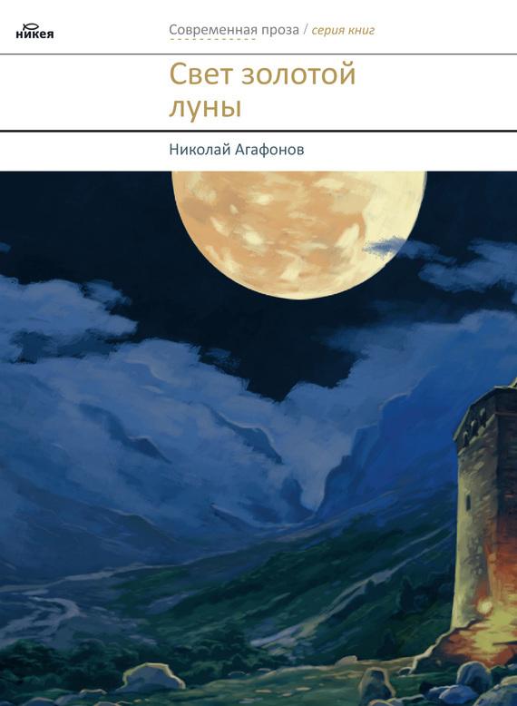 Свет золотой луны случается неторопливо и уверенно