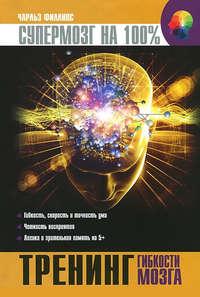 Филлипс, Чарльз  - Тренинг гибкости мозга