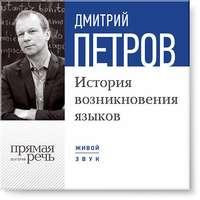 Петров, Дмитрий  - Лекция «История возникновения языков»