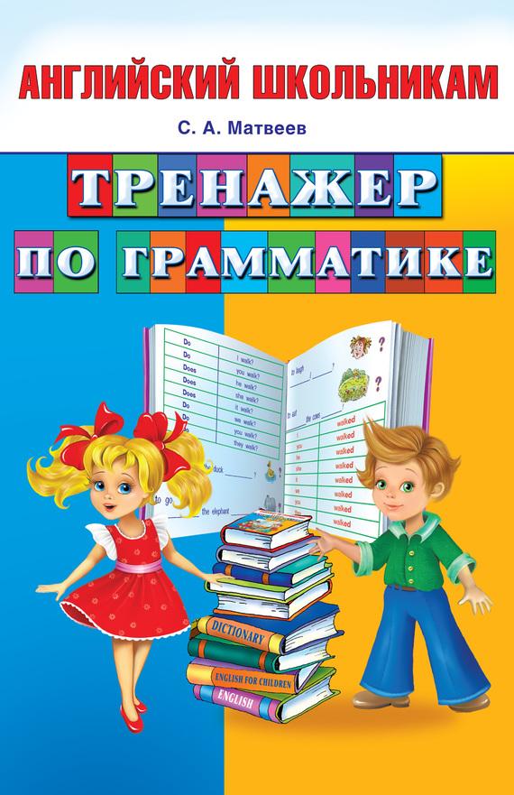 С. А. Матвеев Тренажер по грамматике