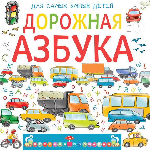 Анастасия Орлова Дорожная азбука букина о азбука бухгалтера просто об упрощенке