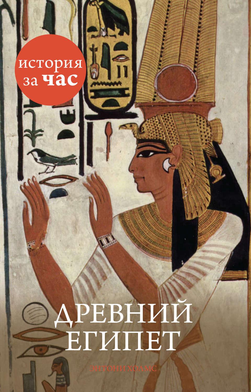 Древний египет книга скачать бесплатно