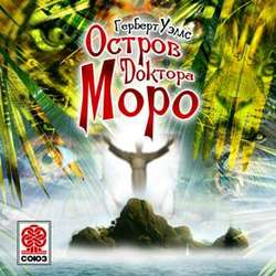 Остров доктора Моро. Первые люди на Луне (сборник)