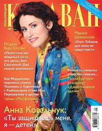 Отсутствует - Коллекция Караван историй №09 / сентябрь 2014