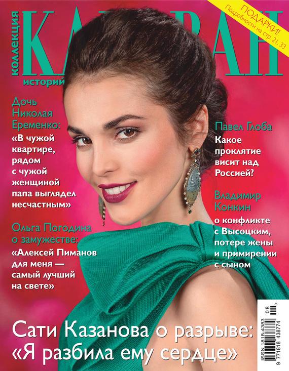 Отсутствует Коллекция Караван историй №08 / август 2014 сто лучших интервью журнала эксквайр