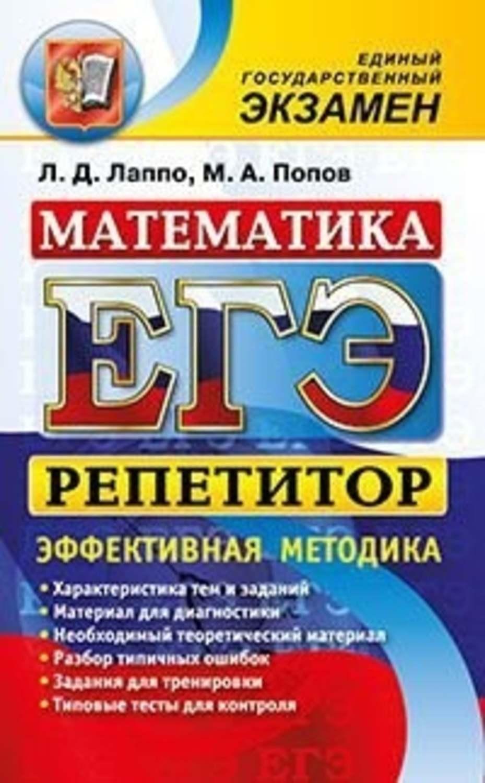 супертренинг математика гиа л.д.лаппо гдз