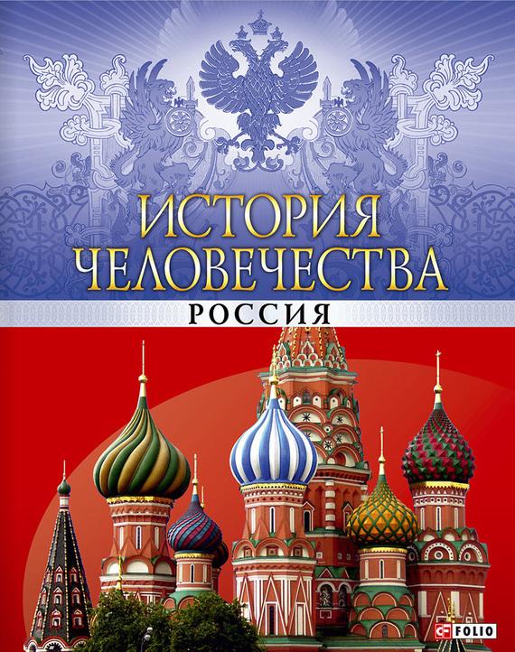 Андрей Кокотюха История человечества. Россия о н калинина основы аэрокосмофотосъемки