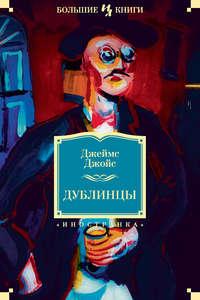 - Дублинцы (сборник)