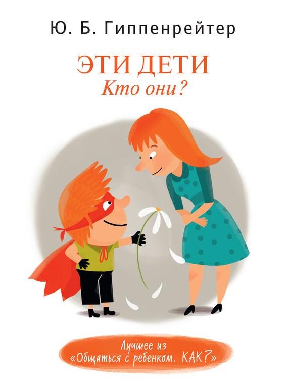 Юлия Гиппенрейтер - Эти дети. Кто они?