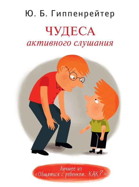Чудеса активного слушания ( Юлия Гиппенрейтер  )
