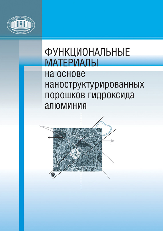 Функциональные материалы на основе наноструктурированных порошков гидроксида алюминия изменяется внимательно и заботливо