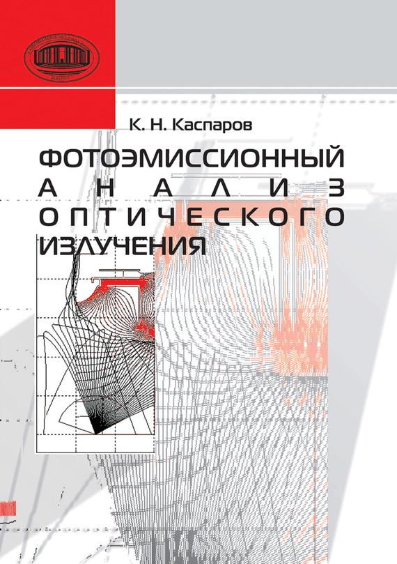 А. Н. Каспаров бесплатно
