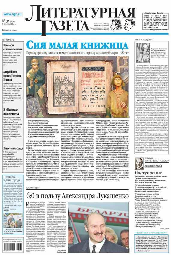 Литературная газета №34 (6476) 2014