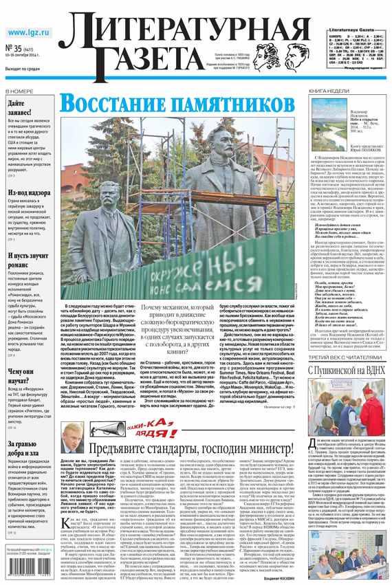 Литературная газета №35 (6477) 2014