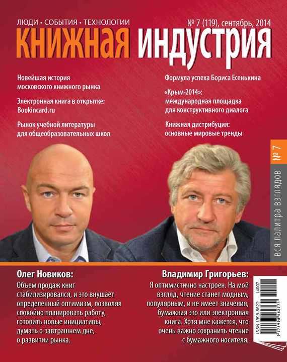 Книжная индустрия №07 (сентябрь) 2014
