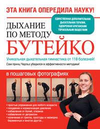 Отсутствует - Дыхание по методу Бутейко. Уникальная дыхательная гимнастика от 118 болезней!
