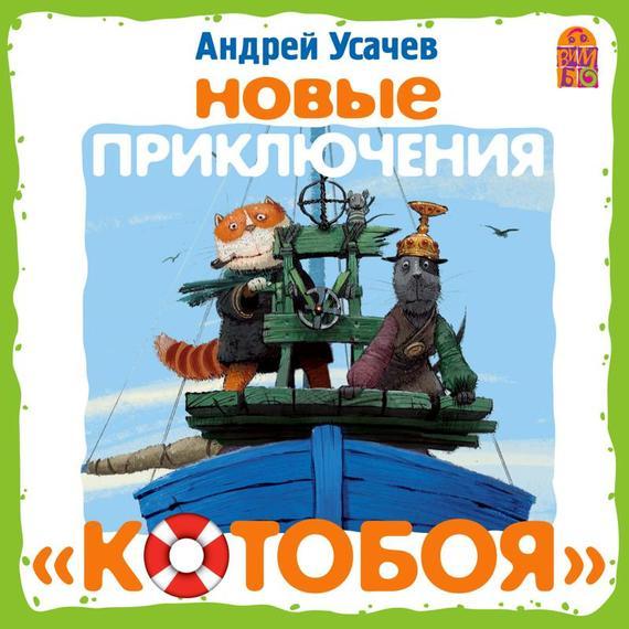 полная книга Андрей Усачев бесплатно скачивать