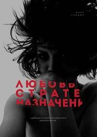 Гладов, Олег  - Любовь Стратегического Назначения