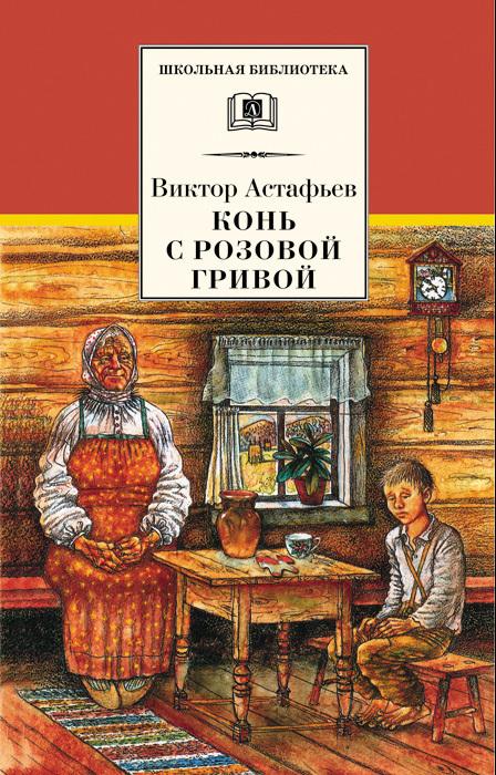 Виктор Астафьев Конь с розовой гривой (сборник) прогулочные коляски gesslein s4 air