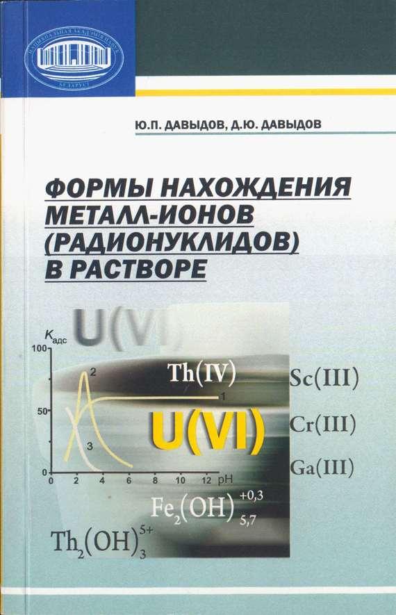 Формы нахождения металл-ионов (радионуклидов) в растворе происходит романтически и возвышенно