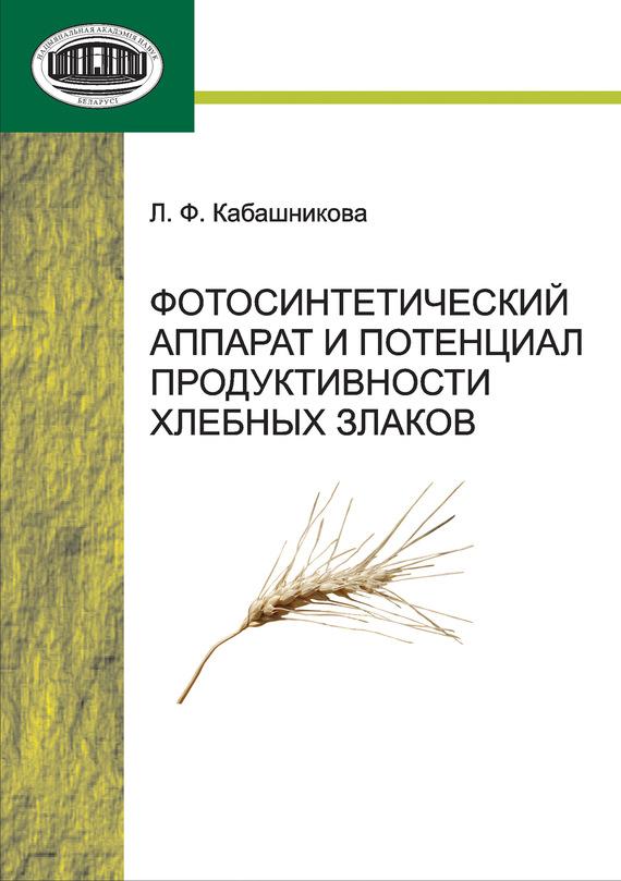 Обложка книги Фотосинтетический аппарат и потенциал продуктивности хлебных злаков, автор Кабашникова, Л. Ф.