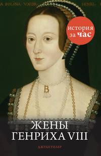 Уилер, Джули  - Жены Генриха VIII