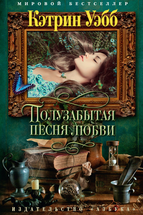 Кэтрин Уэбб Полузабытая песня любви ольга рожнёва прожить жизнь набело