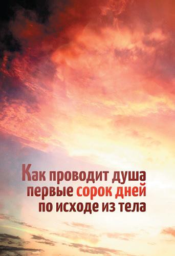 Леонид Денисов Как проводит душа первые сорок дней по исходе из тела василий алферов на исходе лета