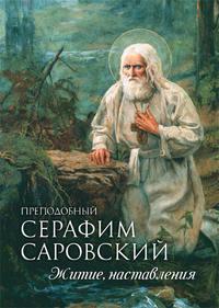 Отсутствует - Преподобный Серафим Саровский. Житие. Наставления