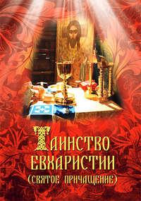 - Таинство Евхаристии (Святое Причащение)