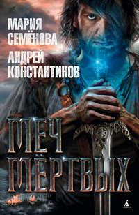 Константинов, Андрей  - Меч мёртвых