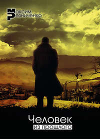 Резниченко, Максим  - Человек из прошлого