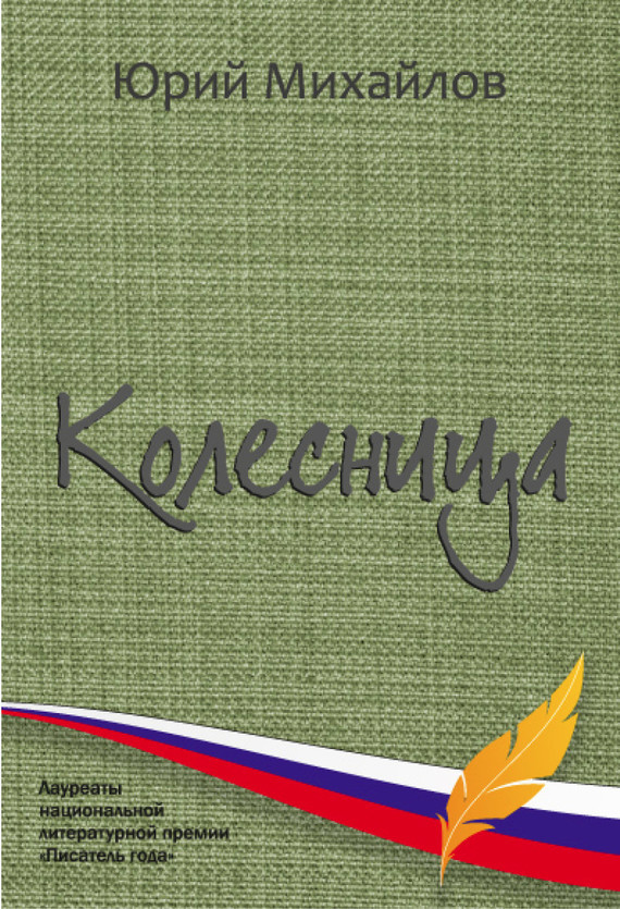 Скачать Колесница сборник бесплатно Юрий Михайлов
