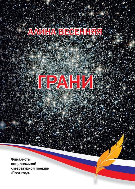 Алина Весенняя Грани (сборник) весенняя книга виммельбух