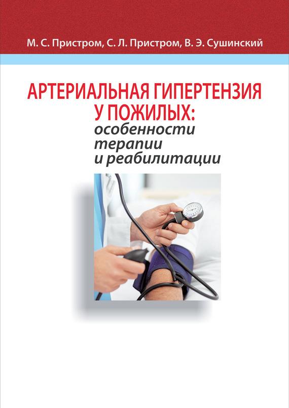 М. С. Пристром Артериальная гипертензия у пожилых: особенности терапии и реабилитации