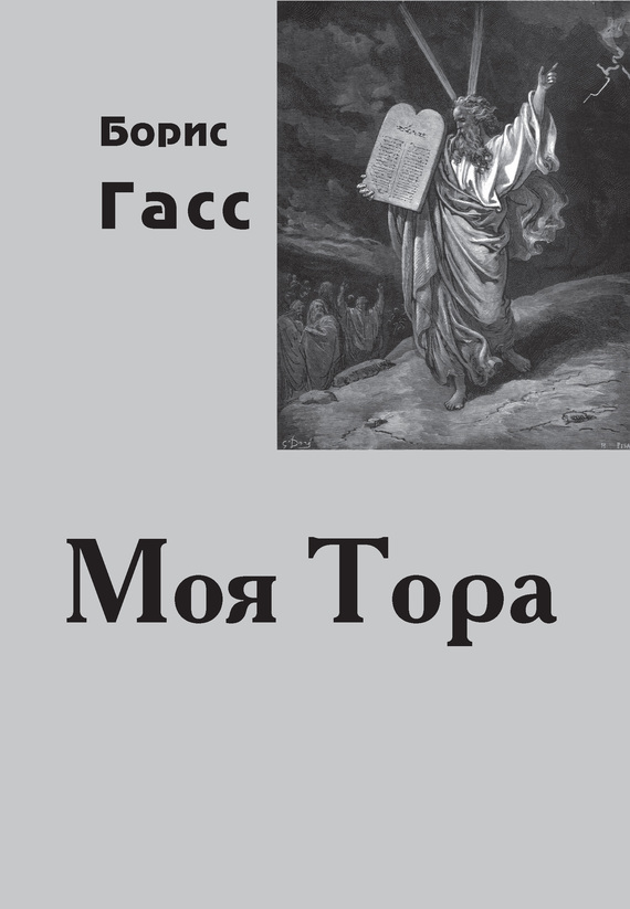 Моя Тора