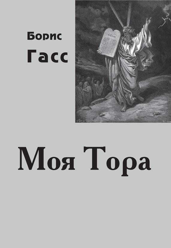 обложка книги static/bookimages/10/98/74/10987441.bin.dir/10987441.cover.jpg