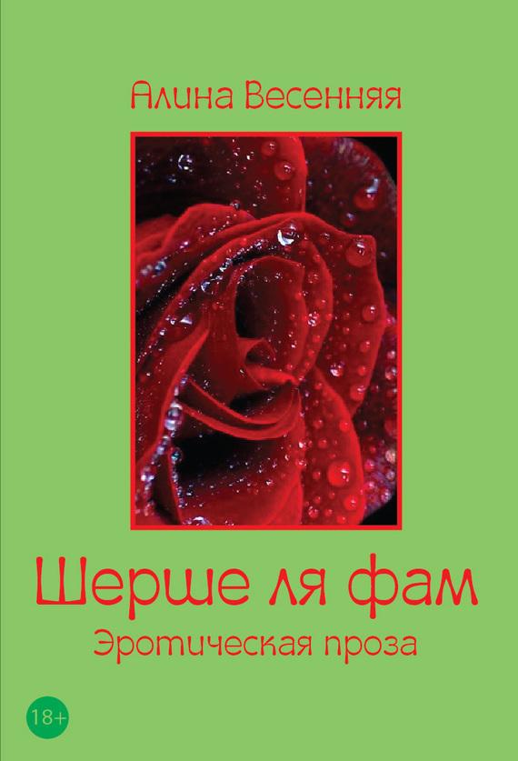 Алина Весенняя Шерше ля фам (сборник) сонный гномик ля ля ля 3 предмета